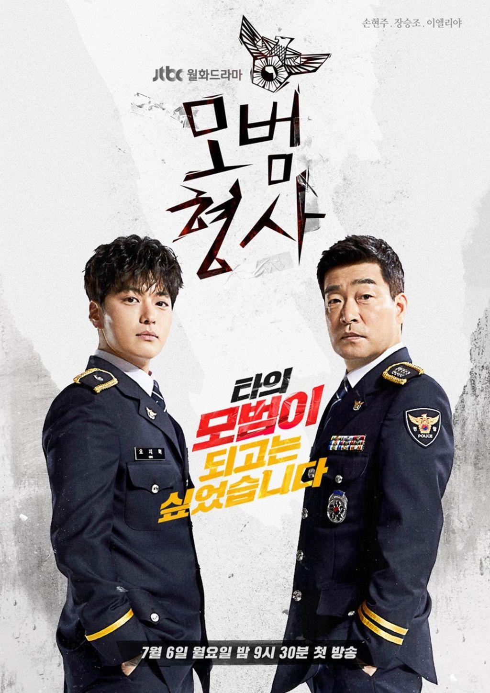 Poster K Drama The Good Detective