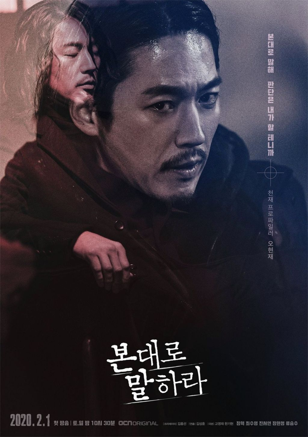 Jang Hyuk sebagai Oh Hyun Jae