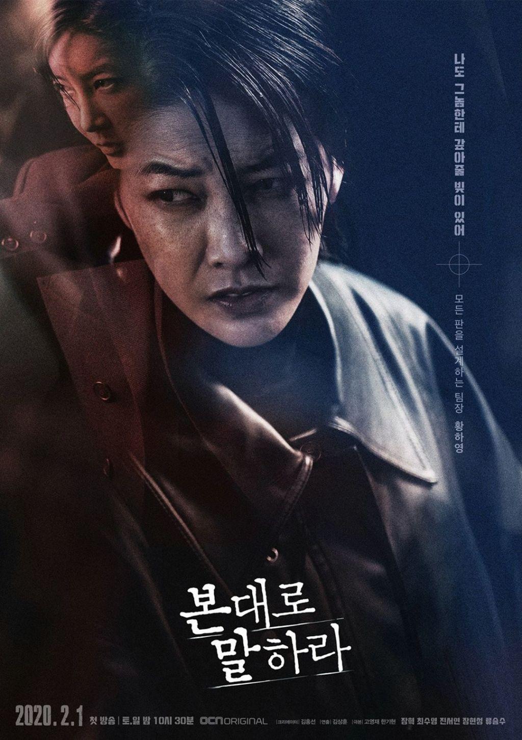 Jin Seo Yeon sebagai Hwang Hwa Young