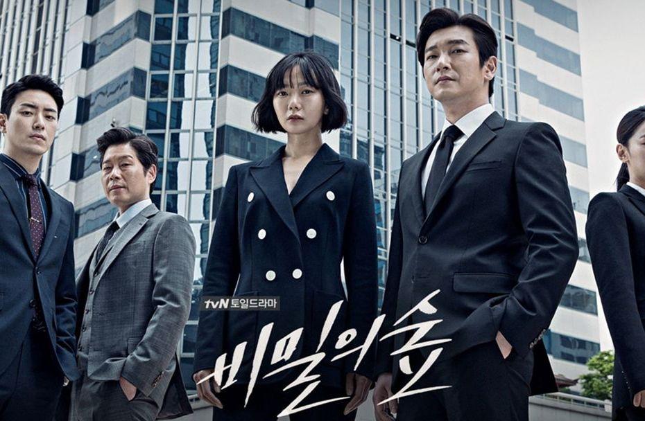 Poster K Drama Stranger 2 1