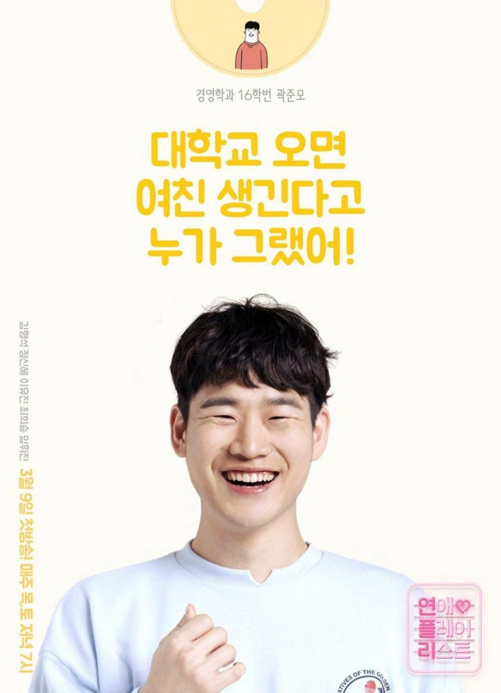 Im Hwi Jin sebagai Kwak Jun Mo
