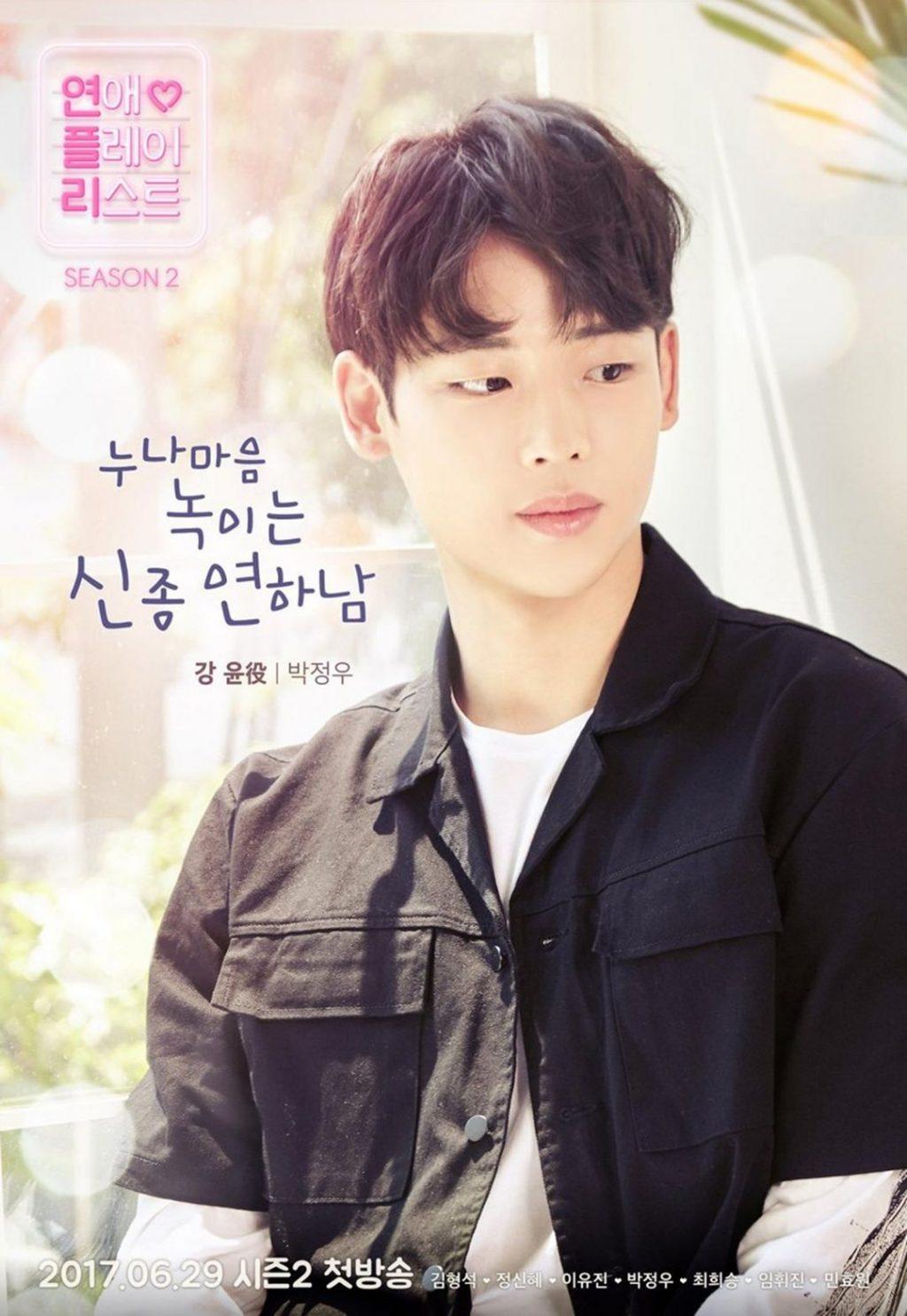 Park Jung Woo sebagai Kang Yoon