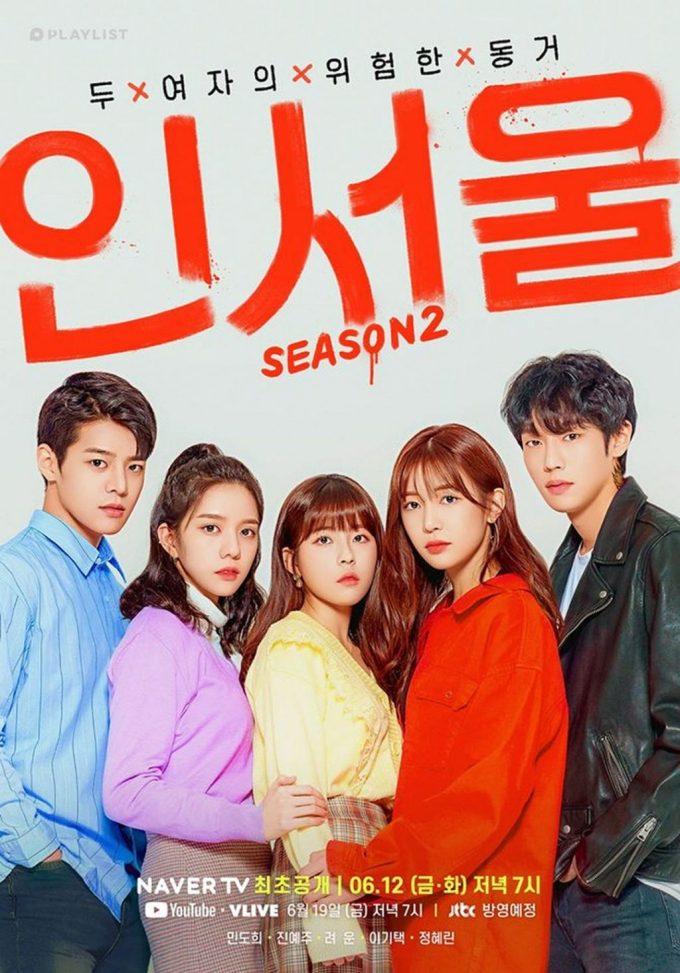 IN SEOUL Season 2 1