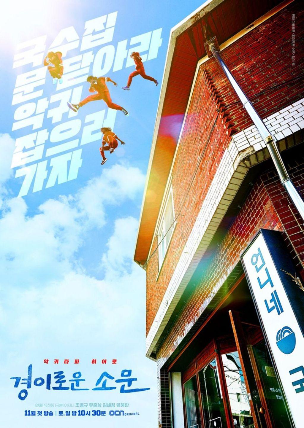 Sinopsis Dan Profil Lengkap Pemeran K-Drama Upcoming OCN Amazing Rumor (2020)