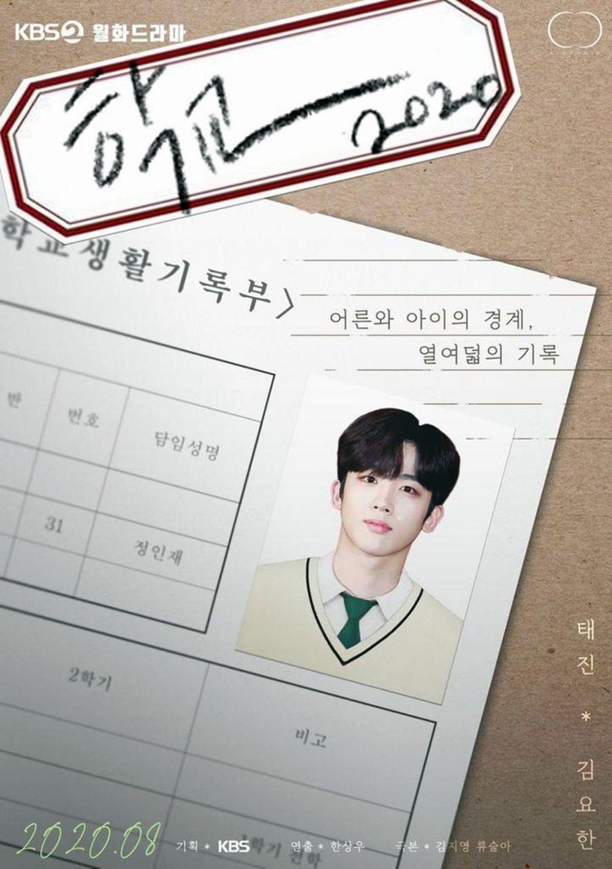 Sinopsis Dan Profil Lengkap Pemeran Drama Remaja School 2021 Yang Akan Menjadi Debut Kim Yo Han (Ex X1)