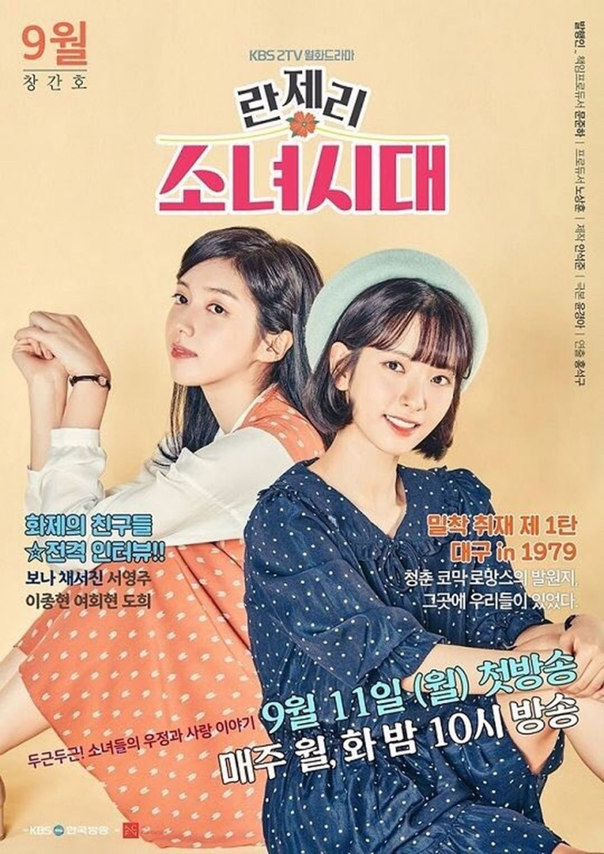 Sinopsis Dan Profil Lengkap Pemeran Web Drama Girls' Generation 1979 (2017)