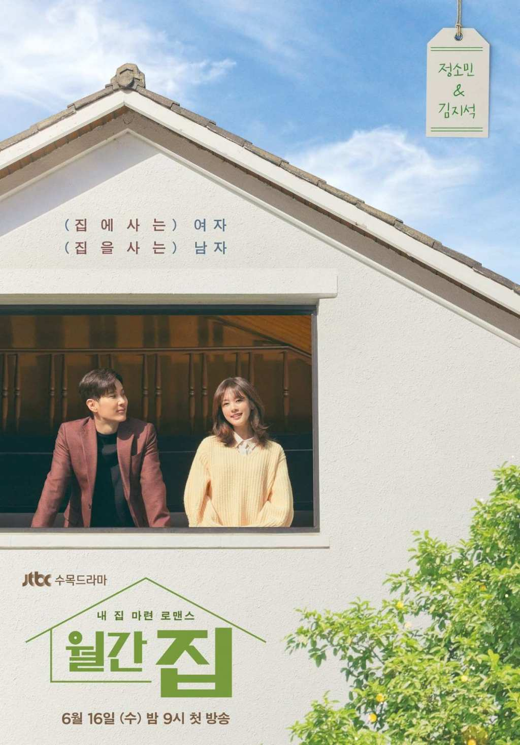 Inilah Gaya dan Style Keren yang di Pakai Jung So-Min sebagai Na Young-Won di Monthly Magazine Home