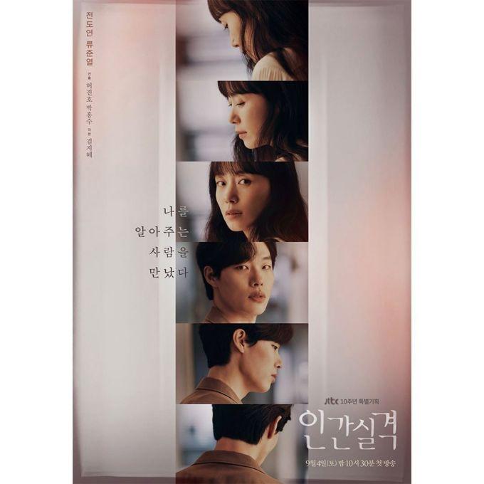 Drama Korea Lost