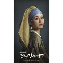 Park Gyu Young sebagai Kim Dal Ri