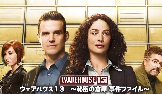 「ウェアハウス13」の天才ハッカー、クローディアの魅力