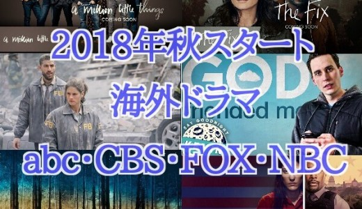 2018年秋にアメリカでスタートする海外ドラマを紹介!