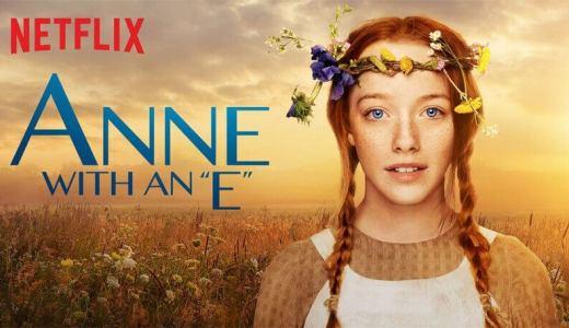 「アンという名の少女」家族みんなで楽しめるNetflixドラマを紹介!