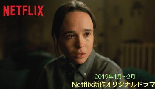 2019年配信!Netflix新作オリジナルドラマをご紹介!