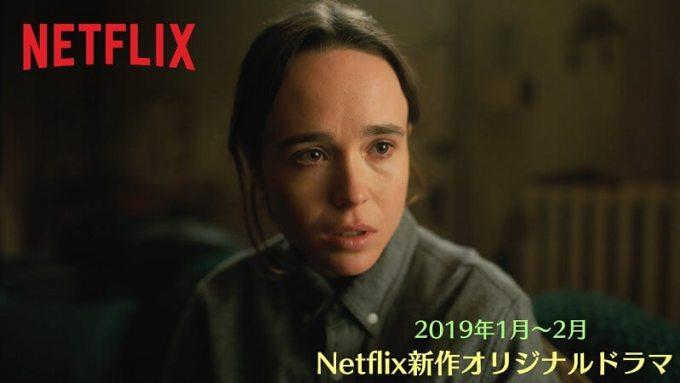 Netflix2019新作