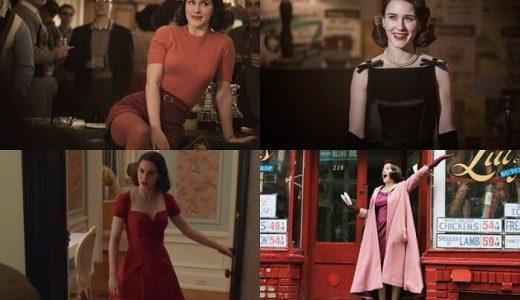 「マーベラス・ミセス・メイゼル」可愛すぎるミッジのファッションまとめ♡