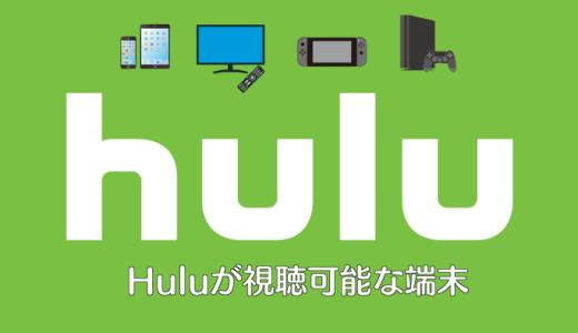 「Hulu」は何で見れる?Huluを視聴可能な端末を紹介