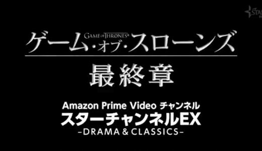 ゲームオブスローンズ最終章がスターチャンネルEXでリアルタイム配信決定!