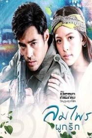 Lom Phrai Pook Ruk