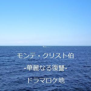 「モンテ・クリスト伯-華麗なる復讐-」ロケ地、静岡県など