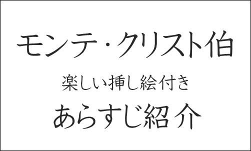 絵でわかる「モンテ・クリスト伯」原作小説あらすじ・結末のネタバレあり