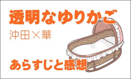 泣ける原作漫画「透明なゆりかご」のあらすじとネタバレ