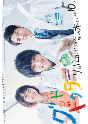 Download Drama Jepang Good Doctor : download, drama, jepang, doctor, Morioka, DramaWiki