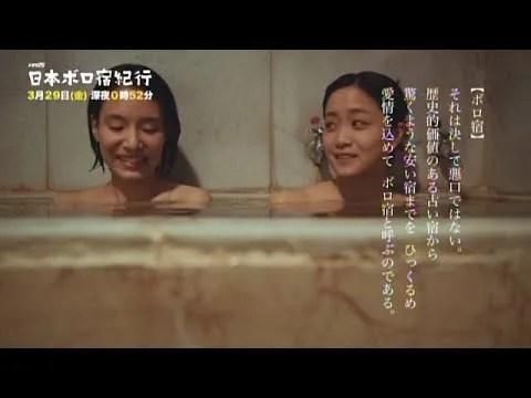 日本ボロ宿紀行10話の感想。桜庭龍二の旅人は配信CD化されないのか
