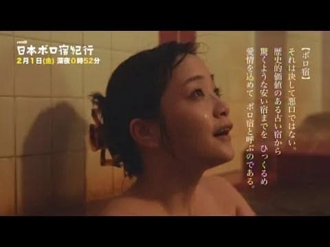 日本ボロ宿紀行2話を見た感想。新潟県南魚沼郡こしじや旅館回