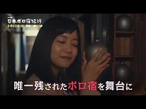 日本ボロ宿紀行5話の感想。桜庭龍二「旅人」のMVもYOUTUBEに公開される