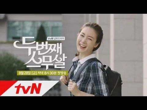 2度目の二十歳の動画視聴方法。チェ・ジウ主演の韓国ドラマ