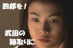 naotora47-風林火山姫さま
