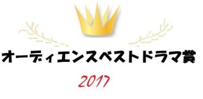 2017bestrogo1