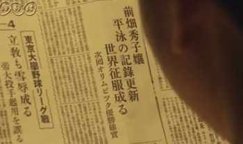大河ドラマ『いだてん』第36回感想