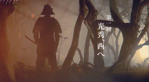 大河ドラマ『麒麟がくる』第1回 感想 MOZU味あるOP