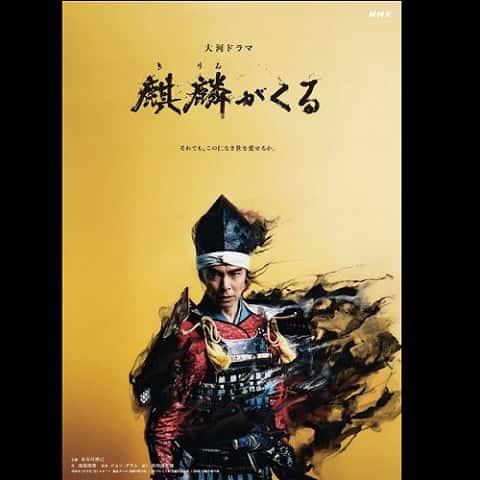 2020年大河ドラマ「麒麟がくる」感想
