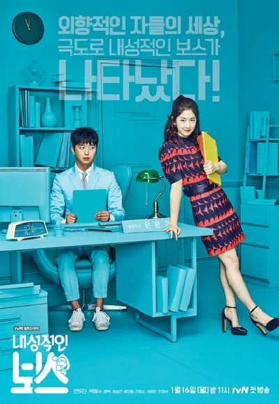 Download Drama Introverted Boss : download, drama, introverted, Introverted, 내성적인, 보스, Dramabox.Se