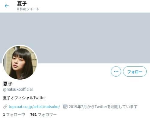 夏子ツイッター画像