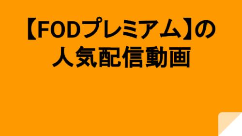 【FODプレミアム】の人気配信動画