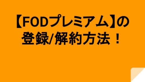 【FODプレミアム】の登録/解約方法!