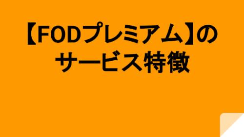【FODプレミアム】のサービス特徴