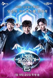 I Can See Your Voice 2 Ep 1 Eng Sub : voice, Watch, Voice, Season, ENGSUB, Episodes, Dramacool