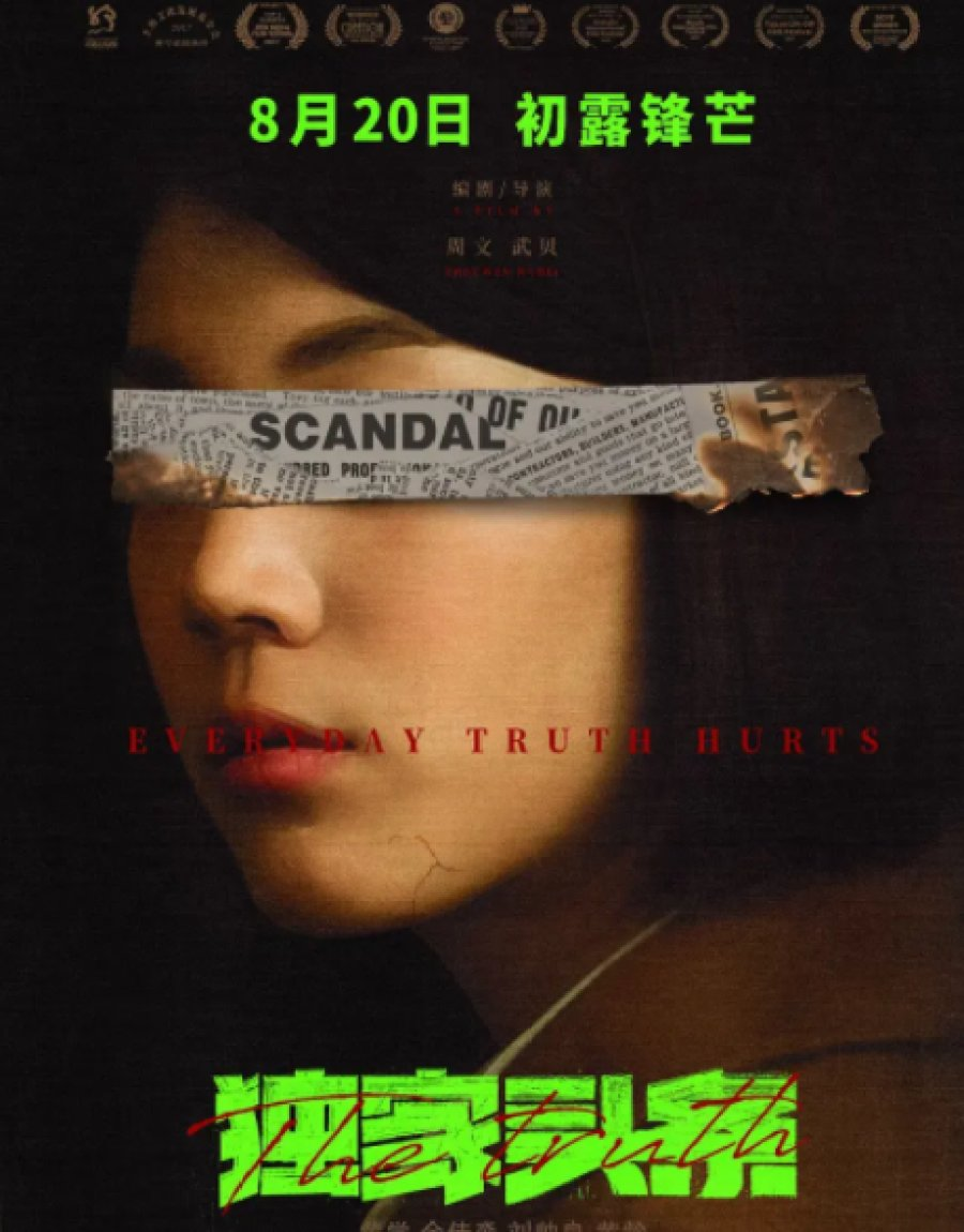 The Truth (2021)