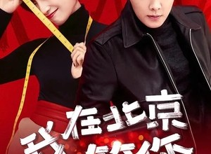 Photo of Wait in Beijing Episode 44 Eng Sub