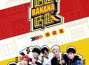 Photo of Guten Guten BANANA Episode 5 Eng Sub