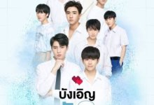 Photo of Love By Chance 2 Episode 11 Eng Sub