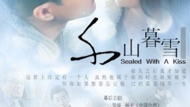 Sealed with a Kiss Miniseries Sequel