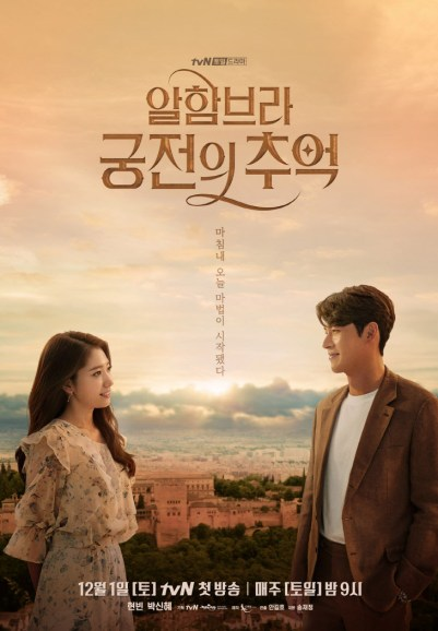 Upcoming Korean Dramas December 2018 - DramaCurrent