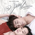 Mask / Gamyeon / 가면 (2015) (COMPLETE)