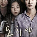 A Girl At My Door / Doheeya / 도희야 (2014) HDRip
