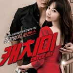 Steal My Heart / 캐치미 (2013) BluRay